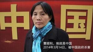 2014年3月14日下午4时许,著名维权人士曹顺利在北京去世。